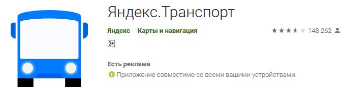 Яндекс транспорт для андроид скачать бесплатно